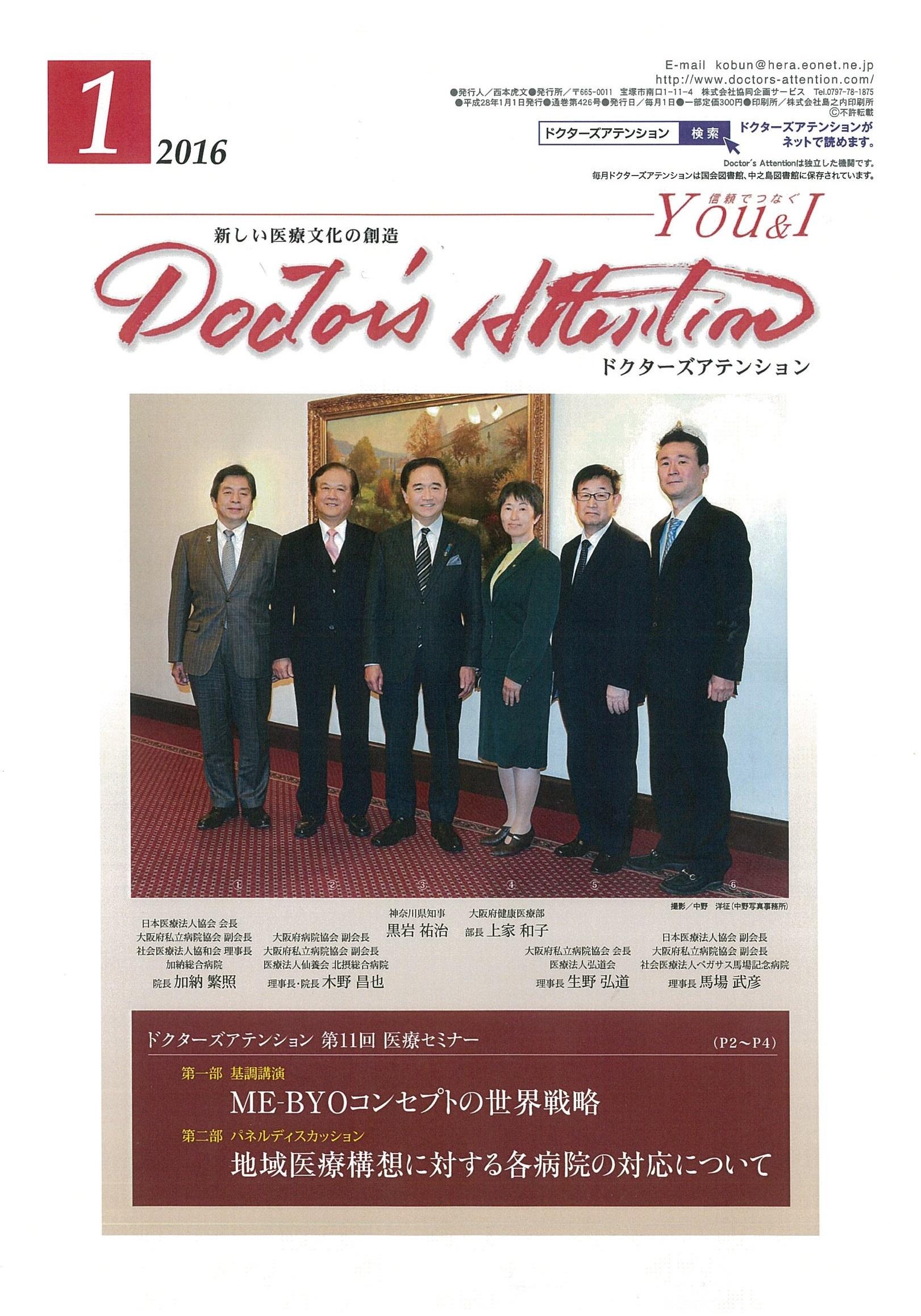 Doctors attention|ドクターズアテンション|医療専門紙